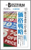 月刊BESTFIRM 2012年 05号