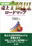 会計事務所売上1億円突破へのロードマップ