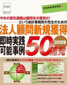 200804_セミナー