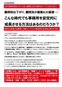 200905_相続マーケットセミナー